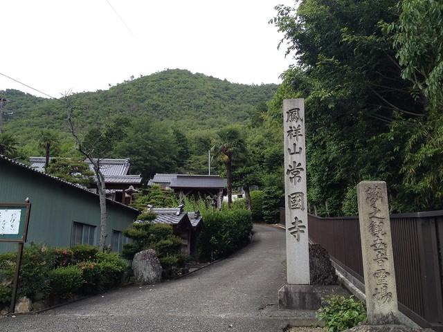 城ヶ峰 常國寺