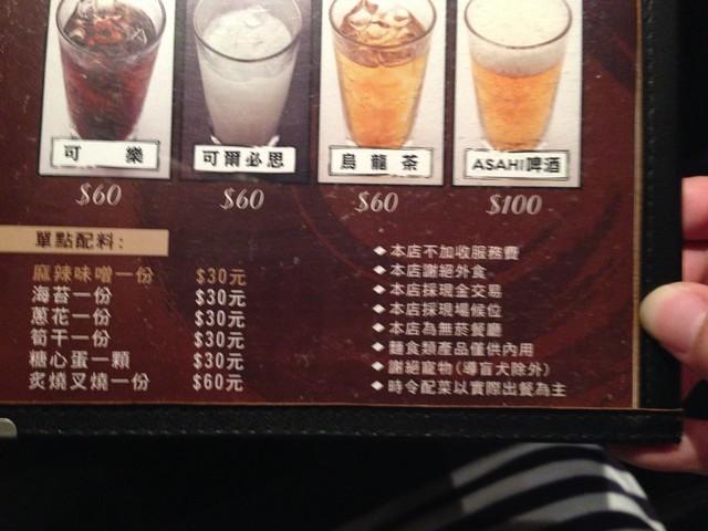 menu 之飲料篇@高雄左營,麵屋武藏武骨店