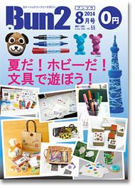 8月1日(金)配布 Bun2連載「違いがわかる男の文具講座」掲載!