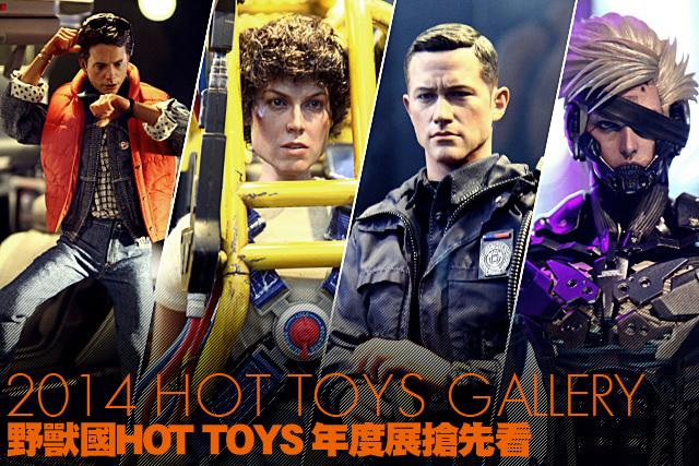 野獸國玩具【Hot Toys Gallery】2014 Hot Toys 年度展 搶先看!!