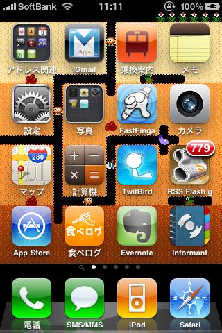 iOS4のホーム画面