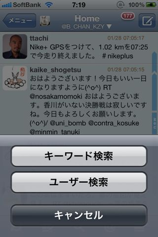 Twitterユーザー検索