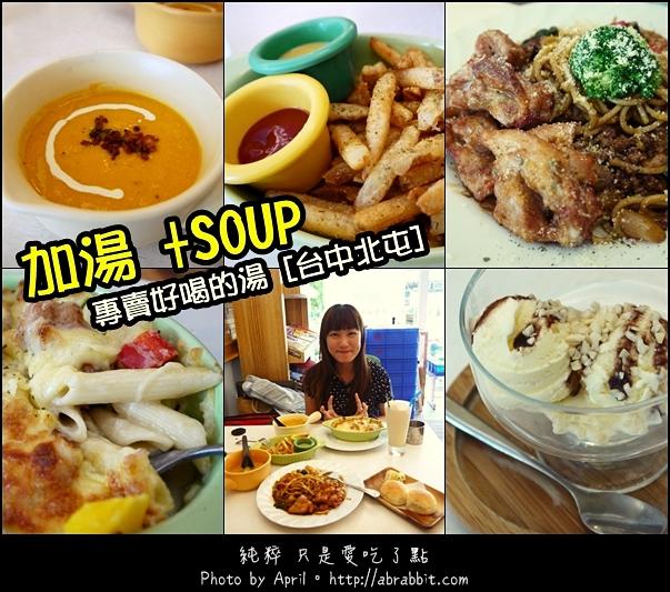 [台中]加湯 GOD SOUP–南瓜濃湯好好喝@北屯區 北平路