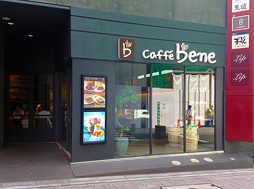 caffebene_2