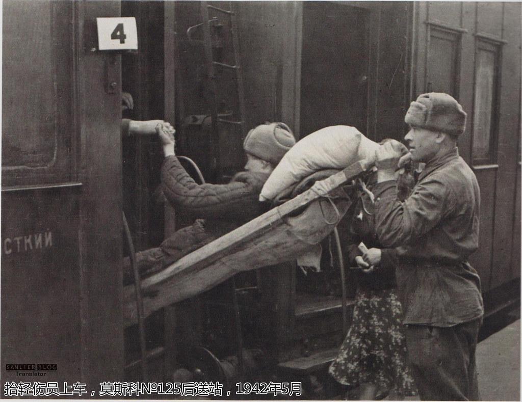 苏联军用卫生列车1
