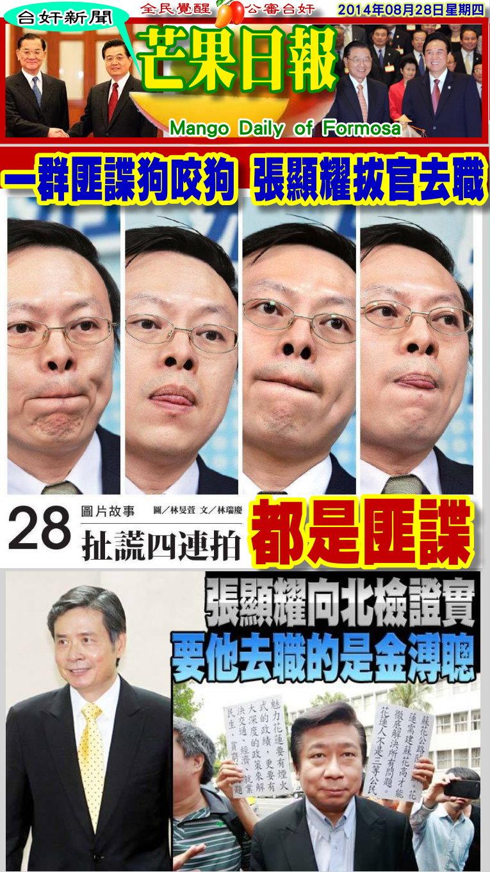 140828芒果日報-台奸新聞--一群匪諜狗咬狗,張顯耀拔官去職