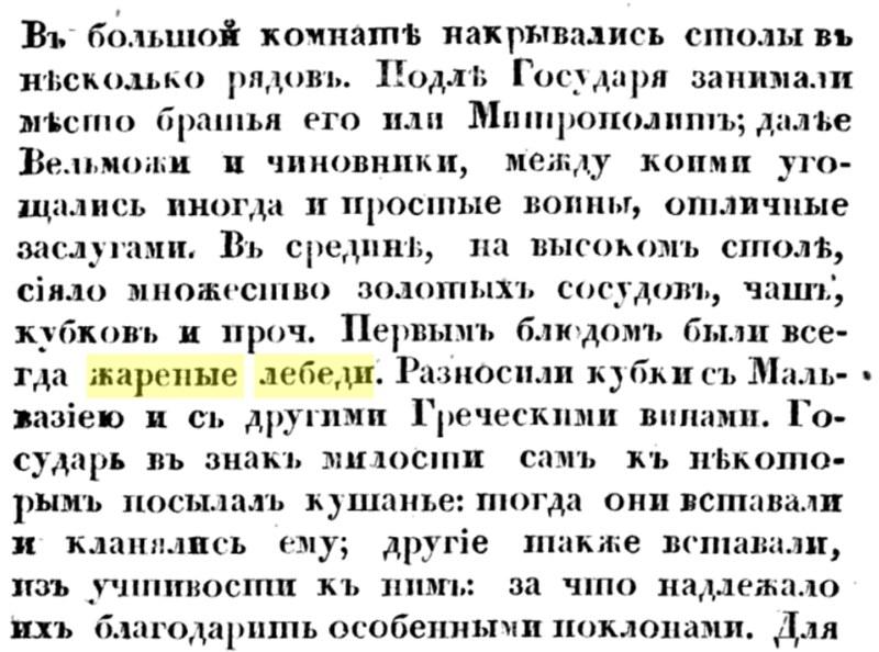 История Государства Российскаго, Николай Михайлович Карамзин