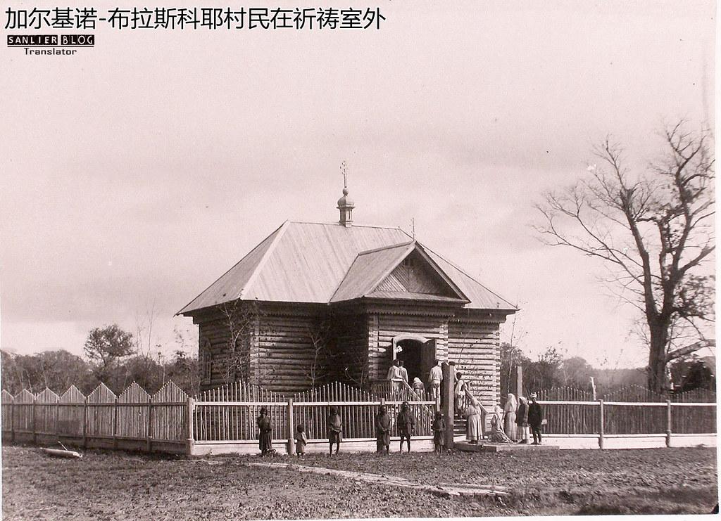 1891年萨哈林岛52