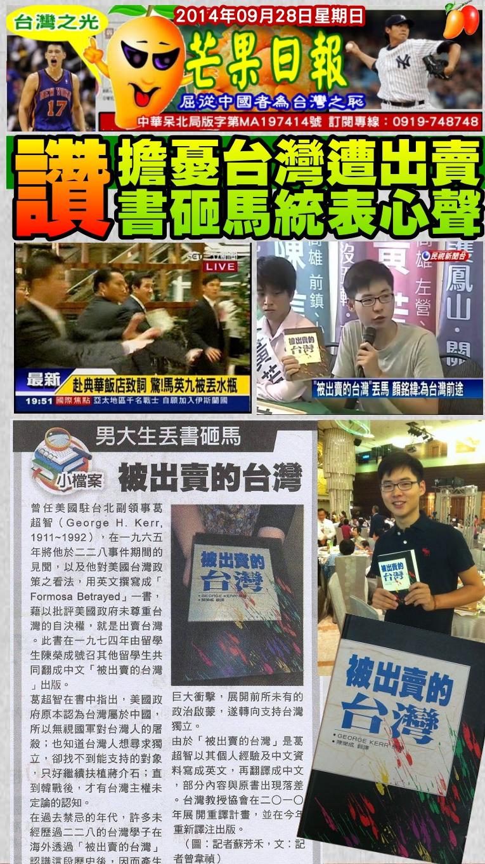140927芒果日報--台灣之光--擔憂台灣遭出賣,書砸馬囧表心聲