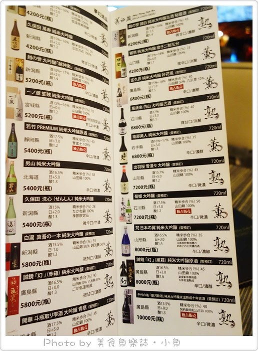 【台北東區】花酒藏Aplus創意日式居酒屋 @魚樂分享誌