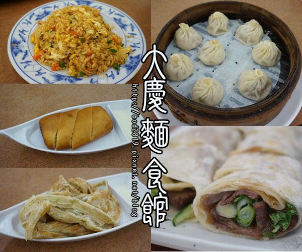 【台中潭子】大慶麵食館-價格親民,選擇多樣,牛奶抓餅好吃!