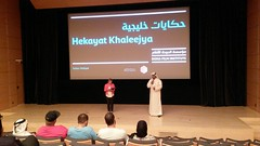 Hekayat Khaleejiya - Stories from Kuwait. four short films from Kuwait, screened at the MIA auditorium
