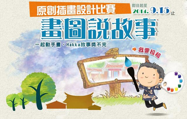 「數位臺灣客家庄-畫圖說故事」原創插畫設計比賽