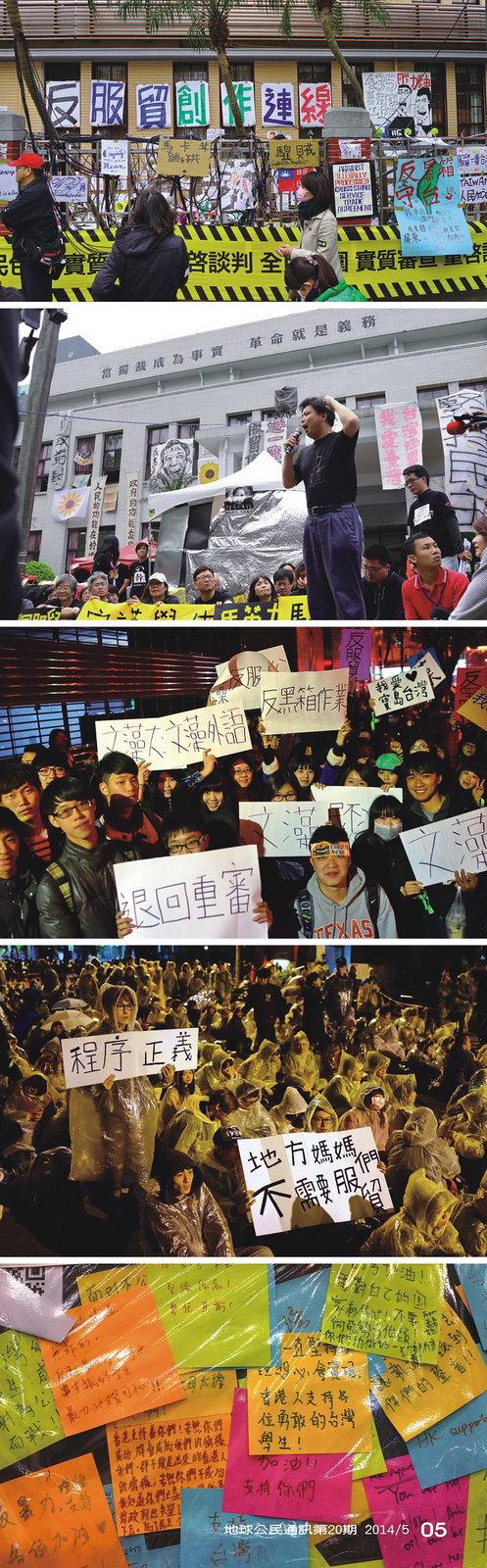 反服貿現場(圖片來源:地球公民基金會)