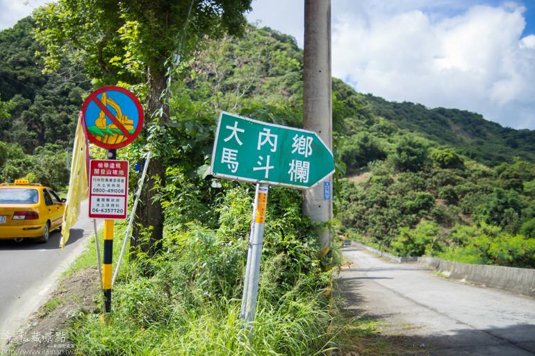 台南私藏景點-大內馬斗欄 (7)