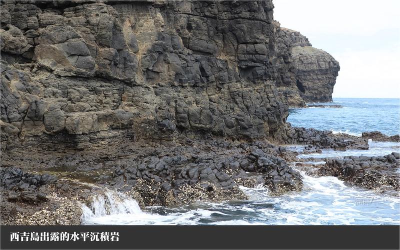 西吉島出露的水平沉積岩