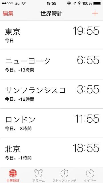 iOS7世界時計