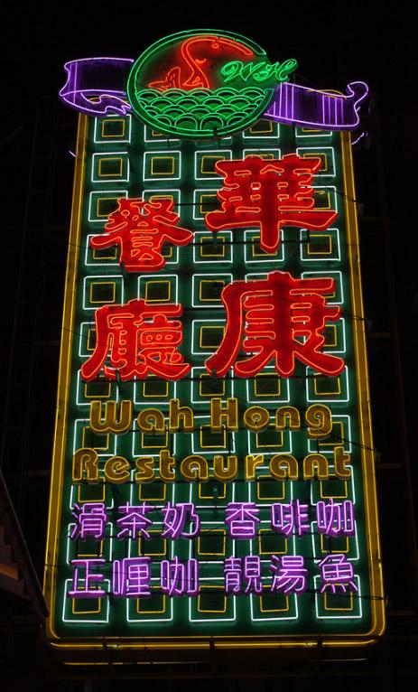 Wah Hong Restaurant (Wanchai). Image courtesy of neonsigns.hk