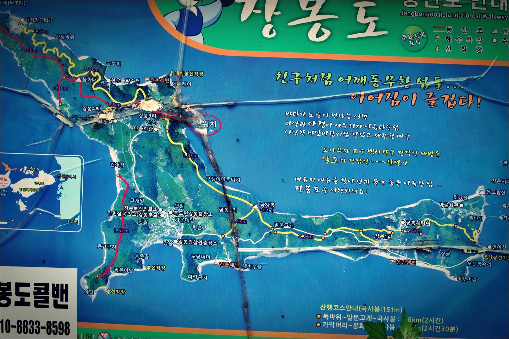 지도-'장봉도 백패킹 Jangbongdo Backpacking'