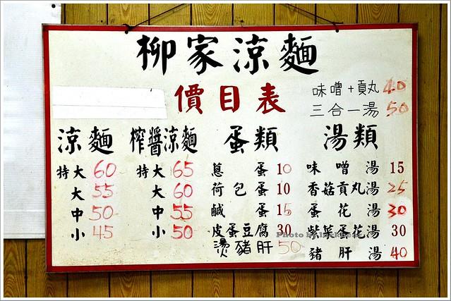 劉媽媽涼麵柳家涼麵009-DSC_6123