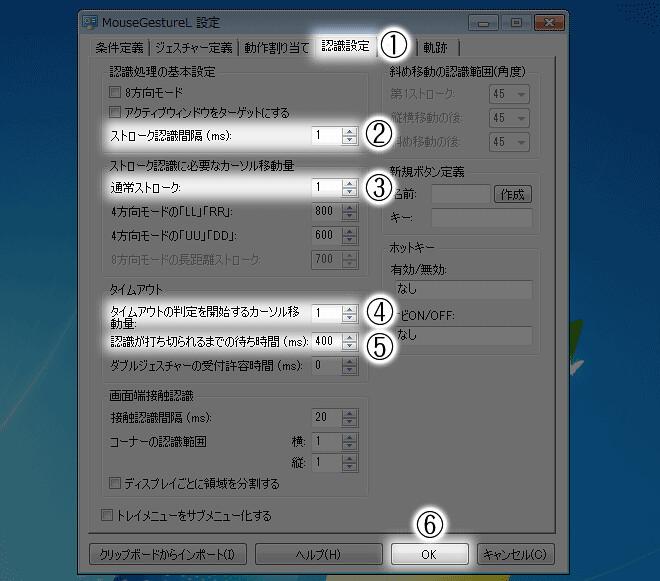 MouseGestureL.ahkの「認識設定」