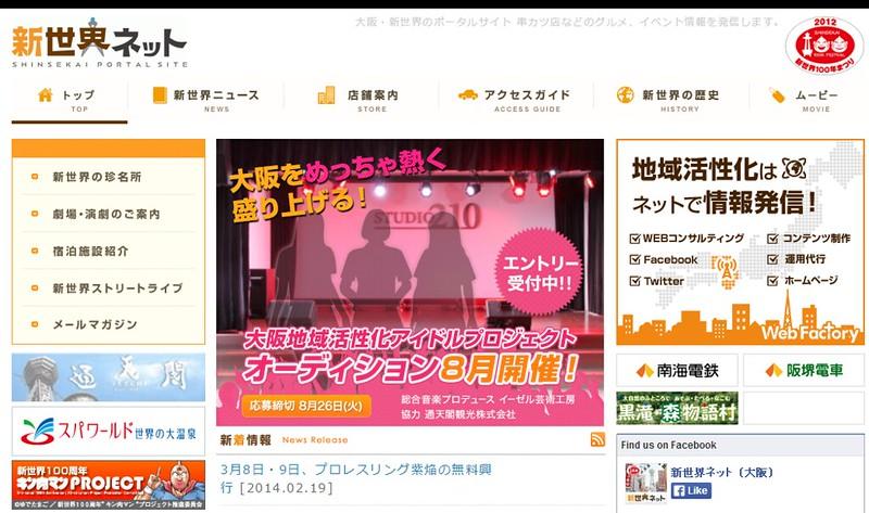 新世界ネット 大阪の観光地「新世界」のポータルサイト