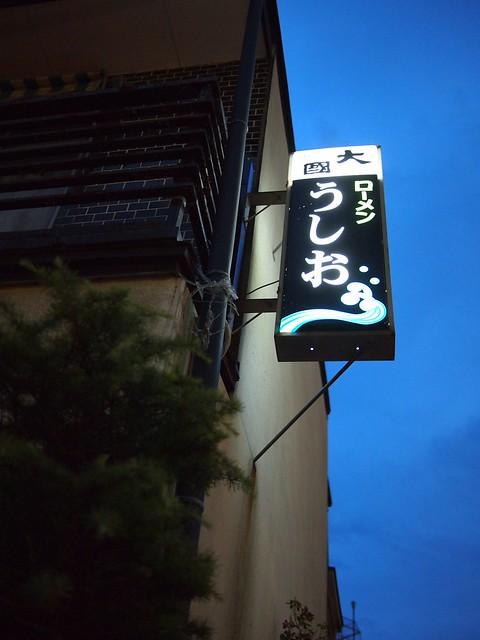 2014.8.8 うしお