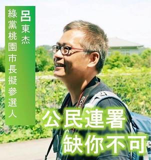 綠黨桃園市長擬參選人呂東杰宣傳海報。