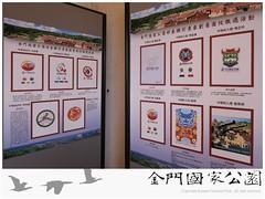 金門國家公園形象識別意象創意圖紋特展記者會-09