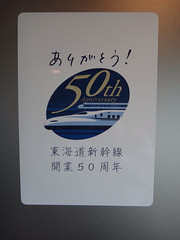 50th anniversary of Tokaido Shinkansen, stecker in N700 series Shinkansen car