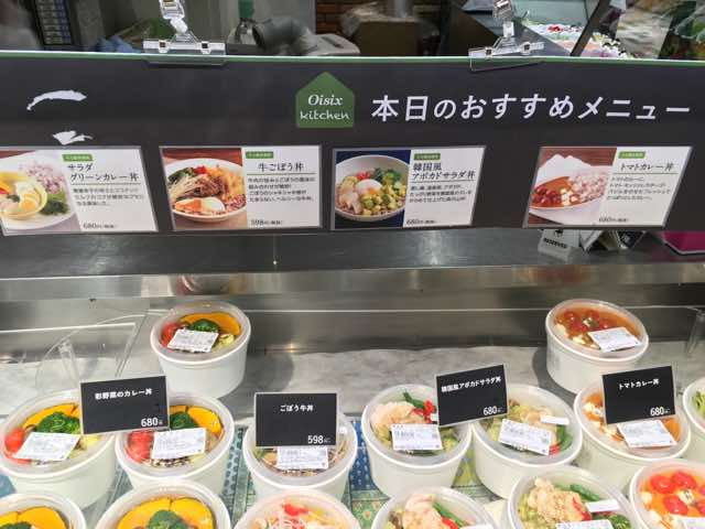 サラダOi丼