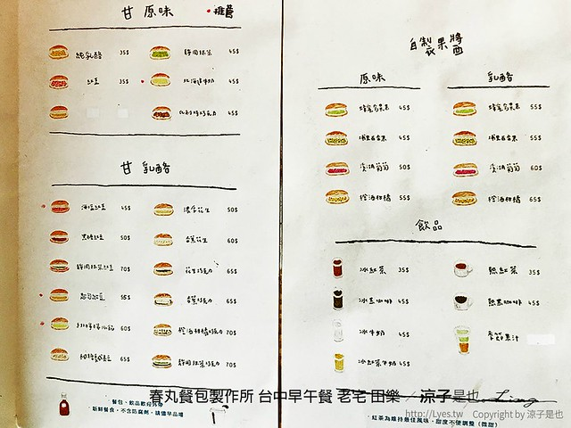 春丸餐包製作所 台中早午餐 老宅 田樂 2