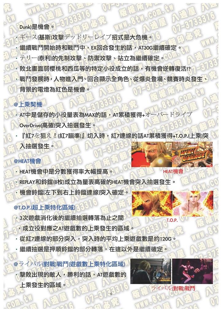 S0214餓狼傳說-賞金 中文版攻略_Page_07