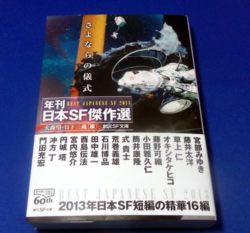 SFM201409_6
