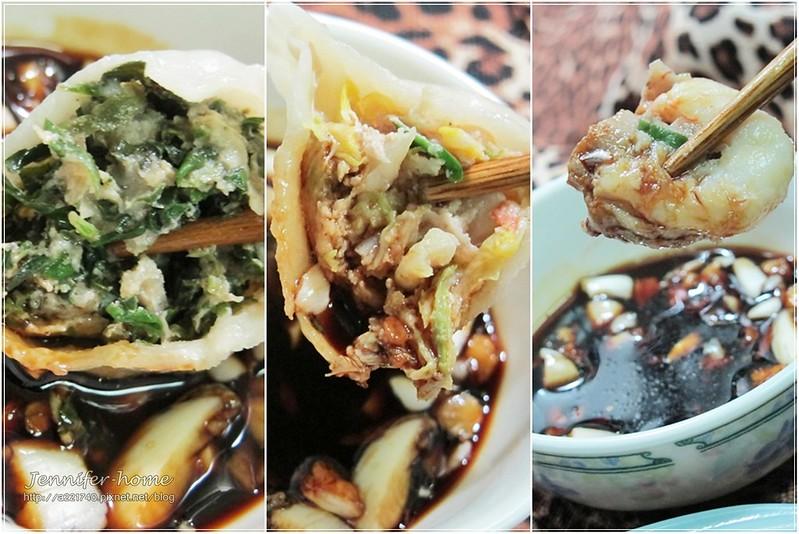 20 水餃沾醬