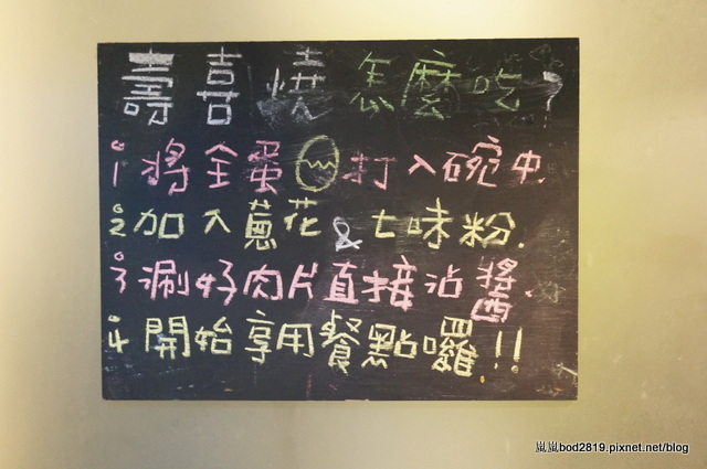 14644853043 a875d364ff o - 【台中東海】咕嚕咕嚕-餐廳氣氛佳,鍋物不貴,壽喜燒可任選兩種肉!