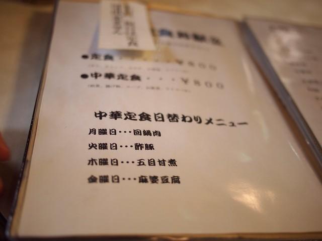 2014.6.14 中華飯島