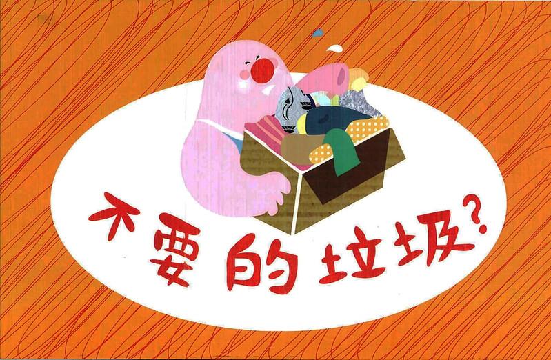 第二屆十大節出綠繪本佳作:《不要的垃圾》/作者:李婉君