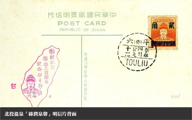綠潤泉馨明信片背面