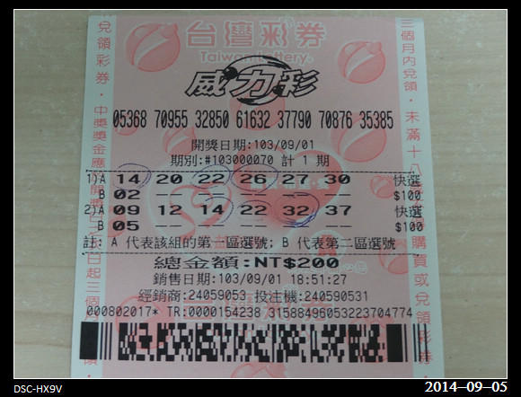20140905_Lottery