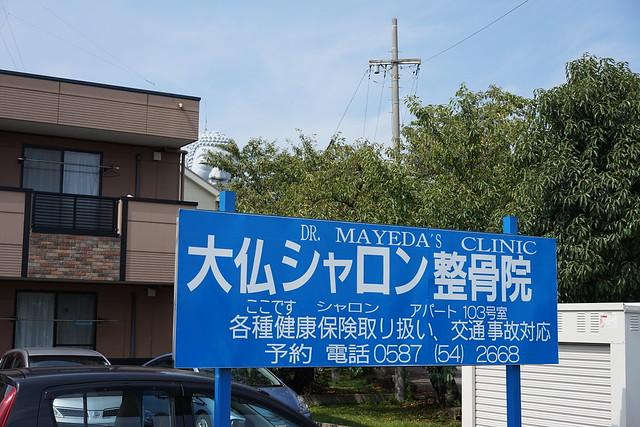 Hotei_Daibutsu_15