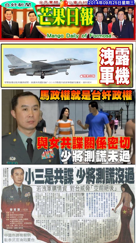 140925芒果日報--台奸新聞--少將測謊沒通過,原來小三是共諜