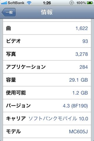 iPhoneOS 4.3