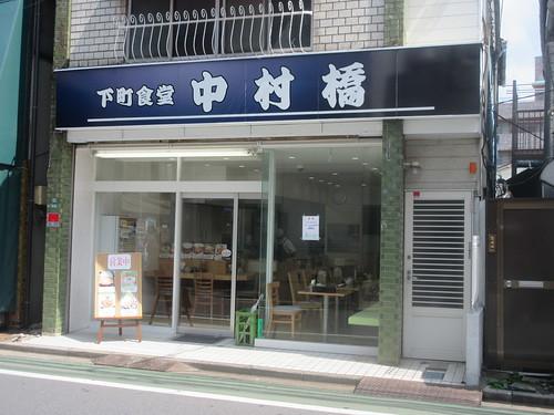 下町食堂(中村橋)