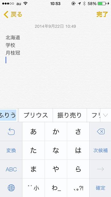 効率的な日本語入力