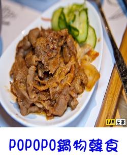 POPOPO鍋物韓食