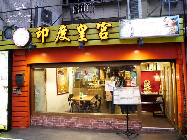 台北松菸附近餐廳印度皇宮異國料理推薦 (1)