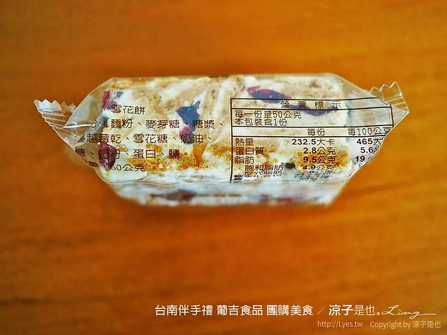 台南葡吉食品 雪花餅 25
