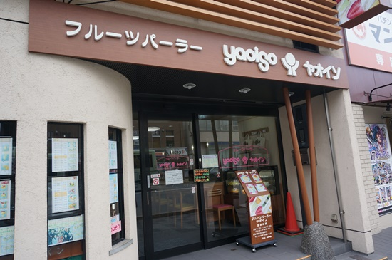 yaoiso6