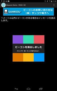 20140719_Andrroid_app04